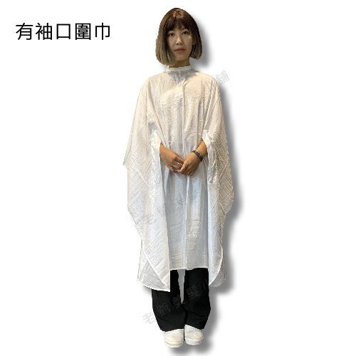 白色 剪髮有袖口圍巾(手可伸出)