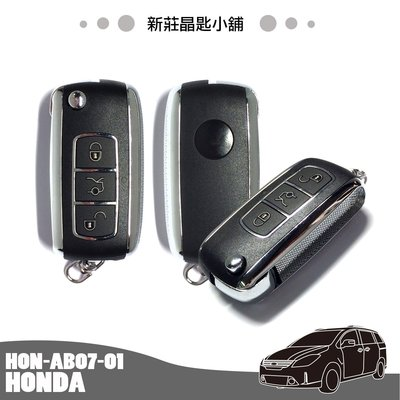 新莊晶匙小舖 HONDA CRV一代 CIVIC ACCORD K6 K7 K8 K9 黑魅款 摺疊遙控晶片鑰匙