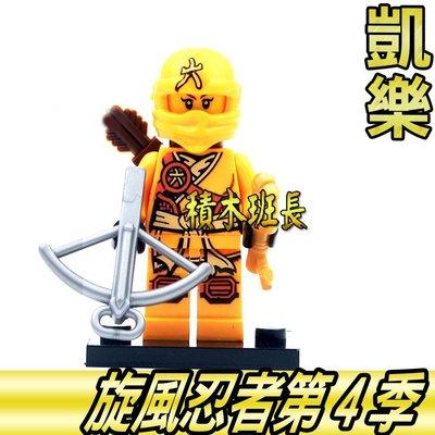 【積木班長】凱樂 天樂 黃忍者 旋風忍者 NINJAGO 第4季 元素競技場 人偶 袋裝/相容 樂高 LEGO 積木