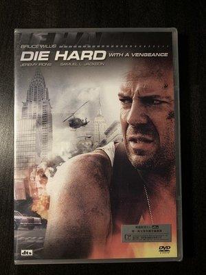 (全新未拆封絕版品)終極警探3 Die Hard With a Vengeance DVD(得利公司貨)