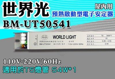 T5達人 HO高輸出1對1 BM-UT50541 世界光預熱啟動型電子安定器 CNS認證 T5 54W*1