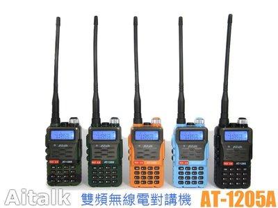 《實體店面》Aitalk AT-1205A  無線電對講機 雙頻手持式 高功率 黑色 AT1205A DTMF編解碼
