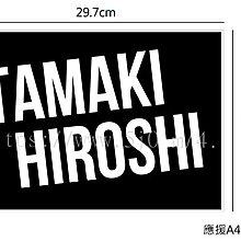 〈可來圖訂做-海報〉玉木宏 TAMAKI HIROSHI 應援小海報