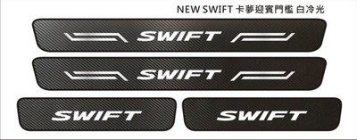 2012-16 3代 SWIFT 門檻迎賓踏板 冷光踏板 碳纖carbon樣式 每組4片