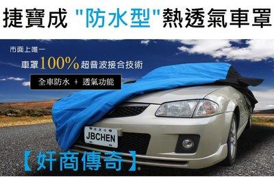 【奸商傳奇】捷寶成防水型熱透氣汽車罩【大五門款】MATRIX i30 SOLIO LIANA ESTEEM