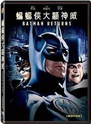 <<影音風暴>>(電影1603)蝙蝠俠大顯神威(雙碟版)  DVD 全132分鐘(下標即賣)48