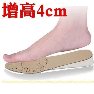 雙面真皮內增高4cm鞋墊 隱形增高防震...