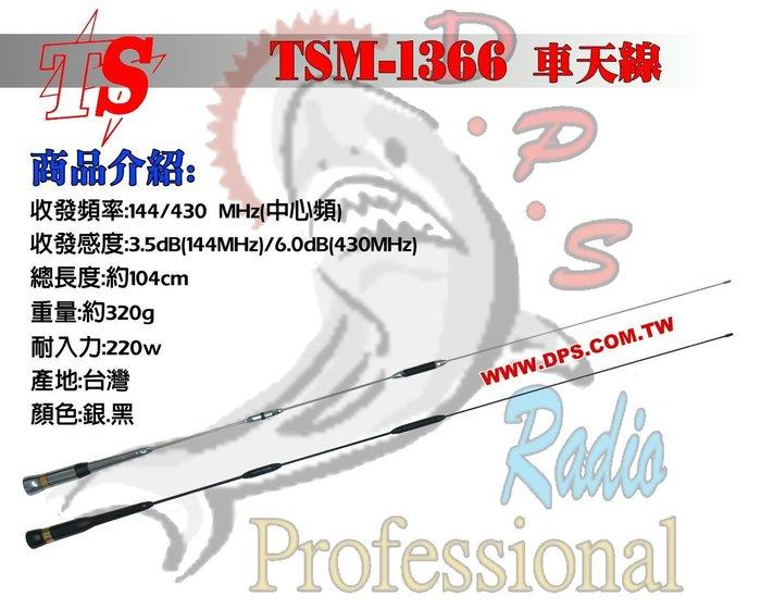 ~大白鯊無線~TS TSM-1366 雙頻天線 全長104cm