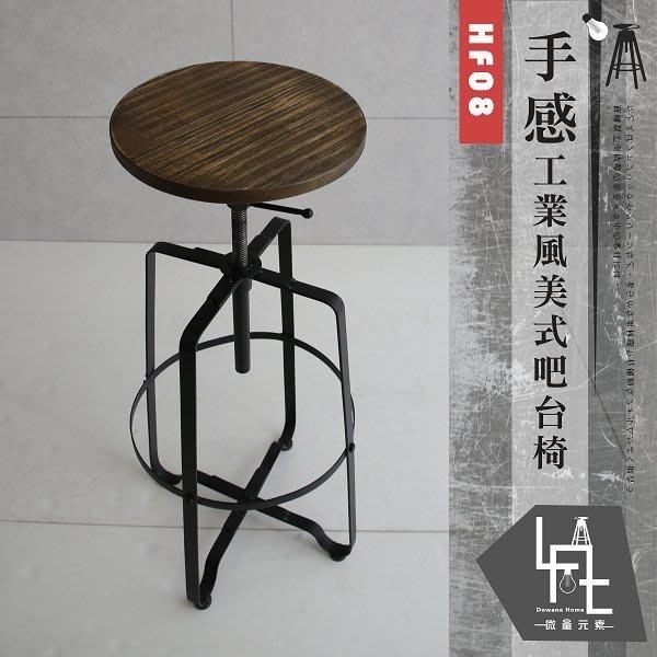 【微量元素-工業風】 手感工業風美式吧台椅 HF08