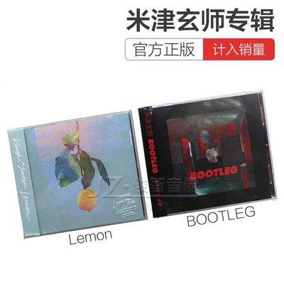 【紅豆百貨】 官方正版 米津玄師 Lemon檸檬+BOOTLEG CD專輯唱片歌詞本八爺周邊