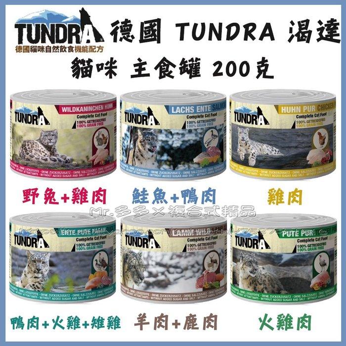 【Mr.多多】<德國 渴達 TUNDRA>貓主食罐 200克 (火雞肉/鴨肉/鮭魚/野兔肉/羊肉/鹿肉) 貓咪主食罐