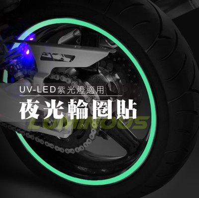 G6 發光輪框貼紙 原生綠12吋15mm 防水 BWS/MAJESTY馬車/G6/G5/ 光輪貼弧形狀好黏貼 IM反光屋