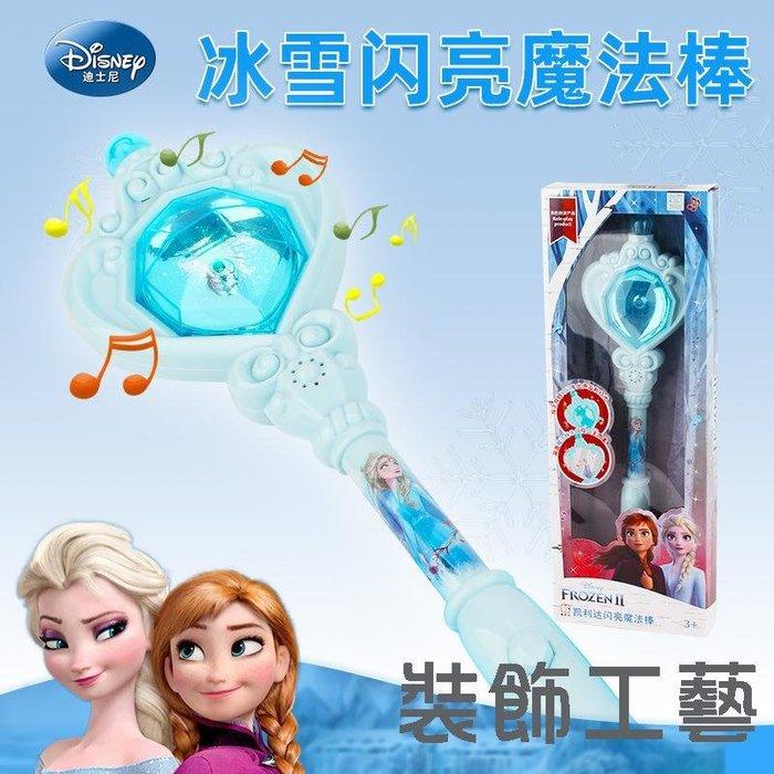 迪士尼冰雪奇緣愛莎魔法棒玩具音樂閃光棒公主小女孩艾莎玩具禮物