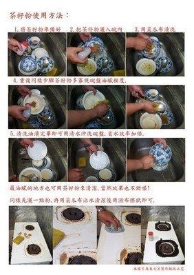 老阿媽時代的環保清潔劑,茶籽粉5台斤(3kg裝)=130元(苦茶粉) (茶粉無殼超細粉末)1