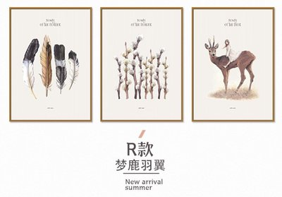 北欧现代小清新羽毛麋鹿客厅卧室装饰画画芯高清微喷打印画心(不含框)
