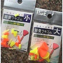 現貨,不用等,猛哥釣具--TIDE-潮受ウキゴム(卡拉棒)-大 、中、小(紅黃)30元 阿波潮受水中配重潮受磯釣浮標