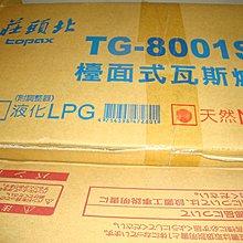 比維修更划算~莊頭北TG-8001二口檯面爐1台天然氣型~有(給)舊機送安裝~全新TG8001