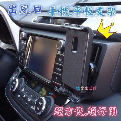 👍冷氣口 車用手機架 冷氣口支架 汽車手機架 出風口支架 手機架 車用支架 手機支架 手機車用架 汽車支架 車用平板架