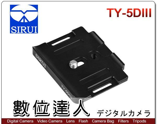 【數位達人】思銳 SIRUI TY-5D3 雲台快拆板 快裝版 / Canon 5D Mark III 5D3 用 /1