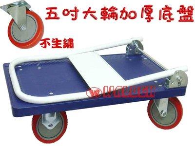《葳爾登》五吋大輪手推車可折疊購物車行李車耐重地攤車培林四輪拖板車不生鏽底盤載重車592