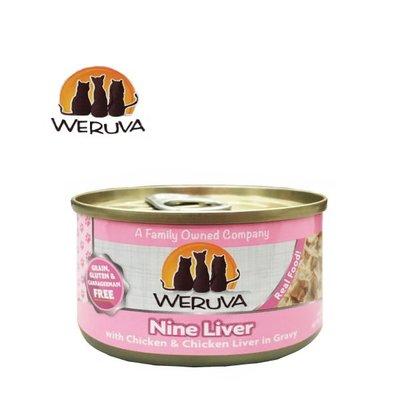 ω毛腸腸ω【WERUVA 唯美味『 香雞嫩滑肝』85G 】