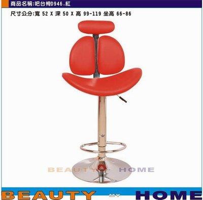 【Beauty My Home】18-DE-900-01吧台椅D-946.紅色【高雄】