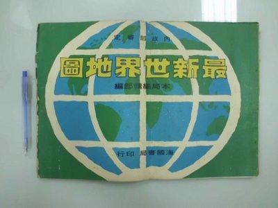 6980銤:A14-1cd☆民國64年三版『最新世界地圖 內政部審訂』《海國書局》