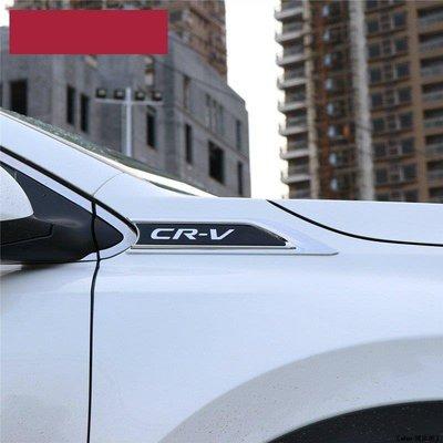 〖star.潮流館〗5代CRV5葉子板車側標2件套ABS本田汽車材料外飾改裝外觀升級空力套件HONDACR-V