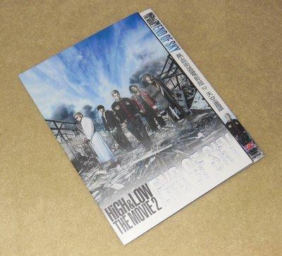 【樂視】 熱血街區電影版2:天空盡頭 HiGH & LOW THE MOVIE 2/END OF SKY DVD 精美盒裝