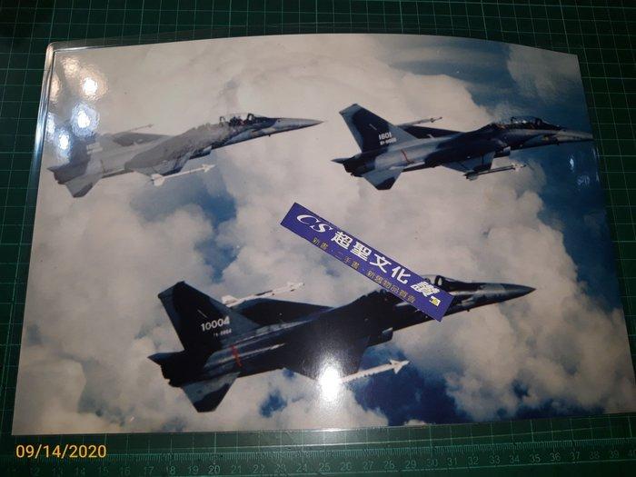 《經國號 戰鬥機 編號 1601 1602 10004 三架 由空中拍攝》照片 大小約20*28CM 有護背