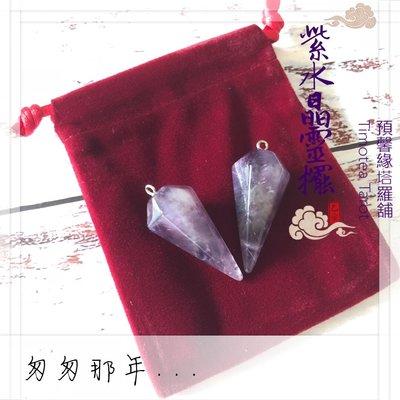 【預馨緣塔羅鋪】現貨全新純正紫水晶靈擺項鍊