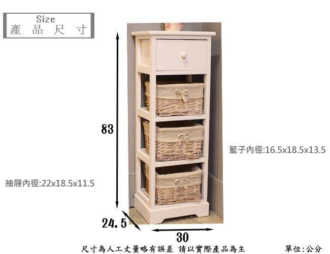 中華批發網:HD-YT-0201 英式古典-可藍一抽三籃收納櫃/邊櫃/電話櫃/床頭櫃