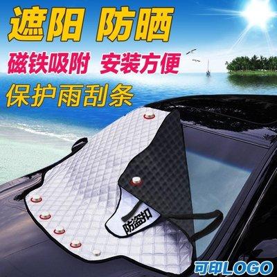 汽車遮陽擋前擋風玻璃罩遮陽罩防曬隔熱遮陽簾檔光板汽車遮陽板 【】