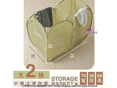 [奇寧寶生活館]160044-00 大2格折疊置物籃(W9682)/雜物收納籃.衣物籃.玩具籃.摺疊收納籃