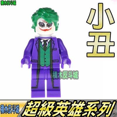 【積木反斗城】小丑 正義聯盟 DC 蝙蝠俠反派 超級英雄 人偶 品高 PG1577 袋裝/相容 樂高 LEGO 積木