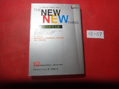 【愛悅二手書坊 18-57】The New New Thing︰以新致富的矽谷文化     先覺出版