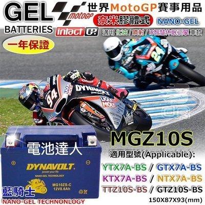 〈中壢電池〉免運費 DYNAVOLT 藍騎士 MG10ZS 競技型 機車電池 YTZ10S TTZ10S GTZ10S