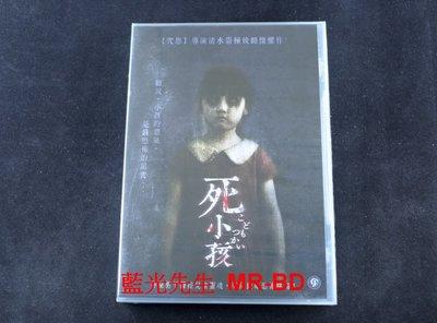 [DVD] - 死小孩 Innocent Curse ( 采昌正版 )