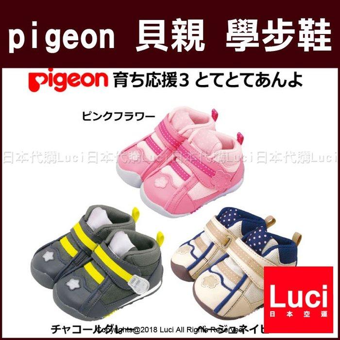 2018新款 pigeon 貝親 三階 學步鞋 初學 誕生 出產 禮物送禮 13cm~15.5cm LUCI日本代購