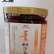 菇王 素香菇沙茶醬240g*4罐~特價$480元~免運