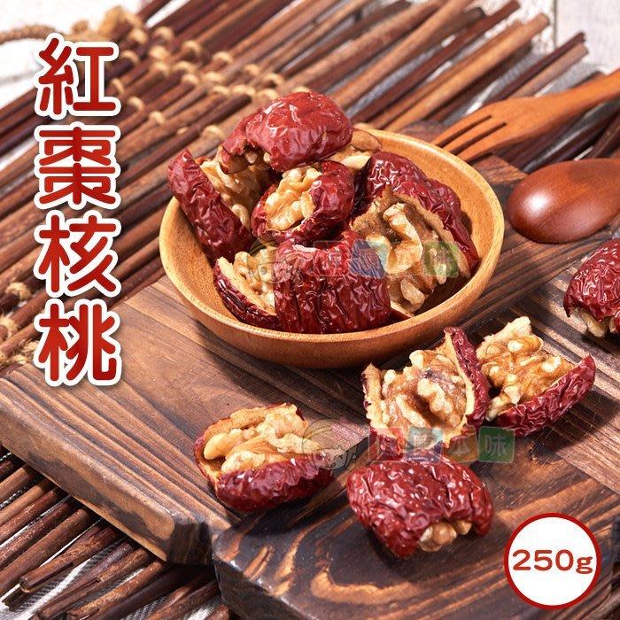 嚴選紅棗核桃大包裝250g [TW16111]健康本味