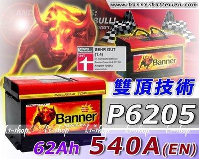 鋐瑞電池 奧地利 Banner汽車電瓶 56220 CHR GOLF 206 RAV4 Mini Sharan LN2