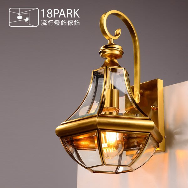 【18 Park 】時尚奢華 歐式皇宮 Provence [ 普羅旺斯戶外壁燈 ]