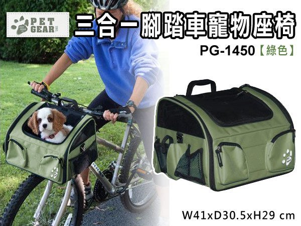 SNOW的家【訂購】PET GEAR三合一腳踏車寵物座椅 PG-1450-綠色(82050573