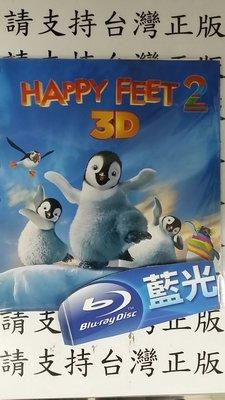 巧婷@120640【藍光BD3D】袋裝/無盒/如照片一【快樂腳2】全賣場台灣地區正版片【M】