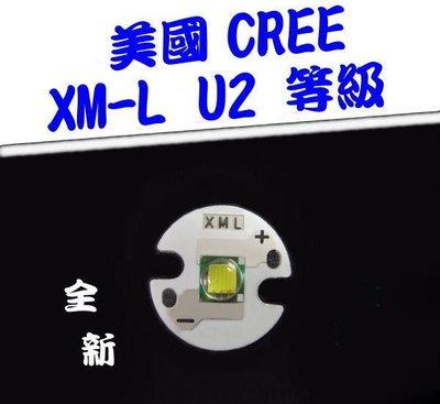 B9A20 美國 CREE XM-L U2等級1000流明 LED  非T6等級860流明  專用鋁基板散熱快
