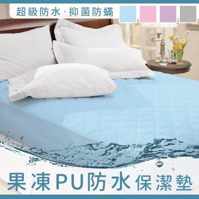 BTS 台灣製造/可訂做果凍防水5色保潔墊[FW5]_雙人標準5尺_床包式【免運】