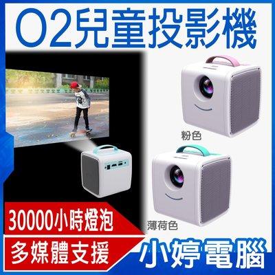 【小婷電腦*家電周邊】全新 O2兒童投影機 1080P高畫質 多媒體相容 支援HDMI/AV/USB/TF卡 手提握把