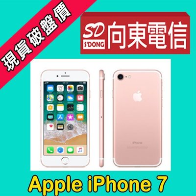 【向東-新北蘆洲店】全新蘋果apple  iphone 7 128g 攜碼台哥大699吃到飽 手機7490元
