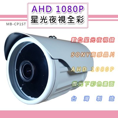 AHD 1080P 星光夜視全彩戶外鏡...